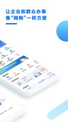 闽政通app官方下载安装最新版图2: