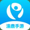 渝鼎手游app