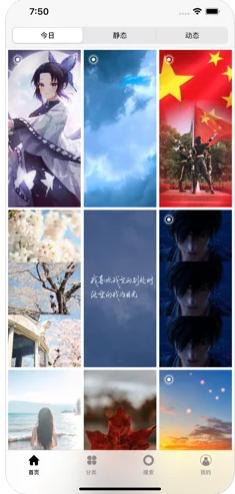 泰萌壁纸app手机版图片1