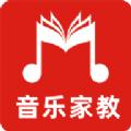 音乐家教平台