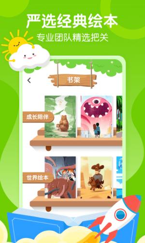 小步早教app官方版图片1