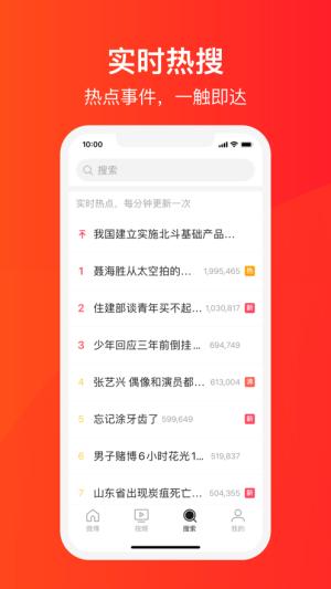 微博大字版app官方版图片1
