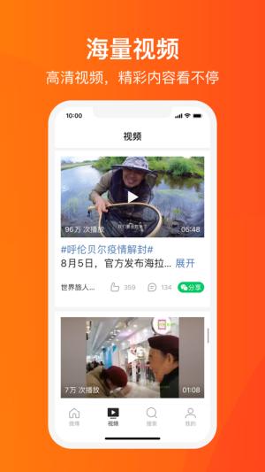微博大字版app图1