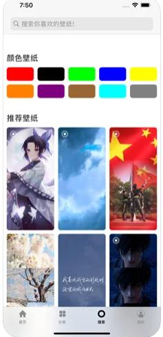 泰萌壁纸app图3