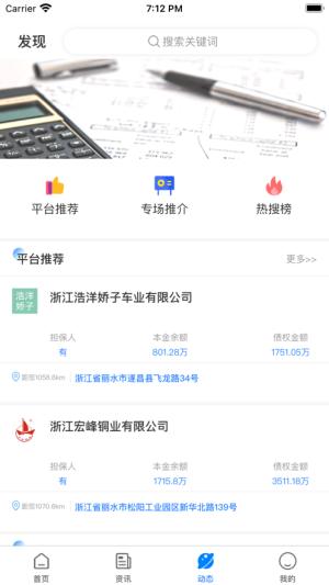 债查查app官方版图片1