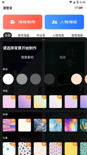 海报设计大师app官方版图片1