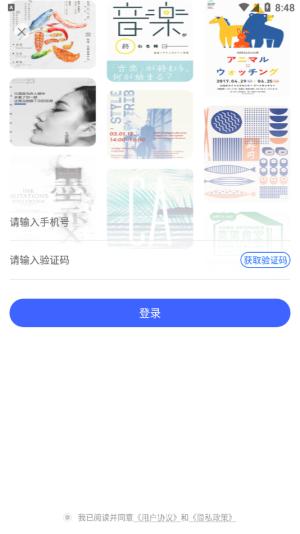 海报设计大师app图1