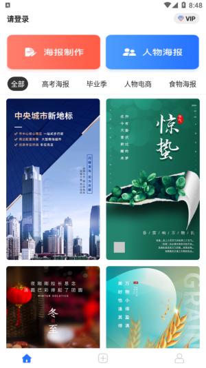 海报设计大师app图3