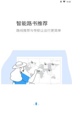 云路书APP图3