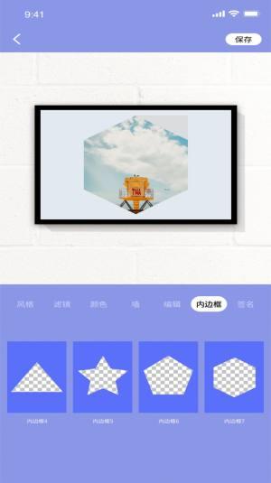 妖精相框app图2