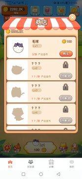 萌小猫App图3