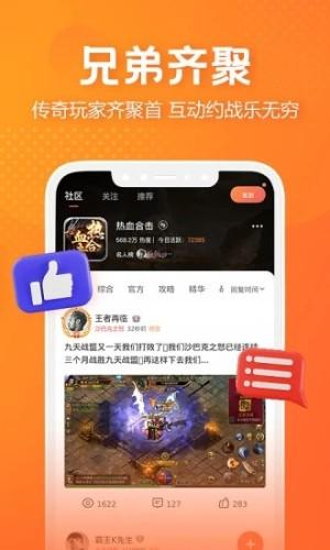 贪玩世界app图3