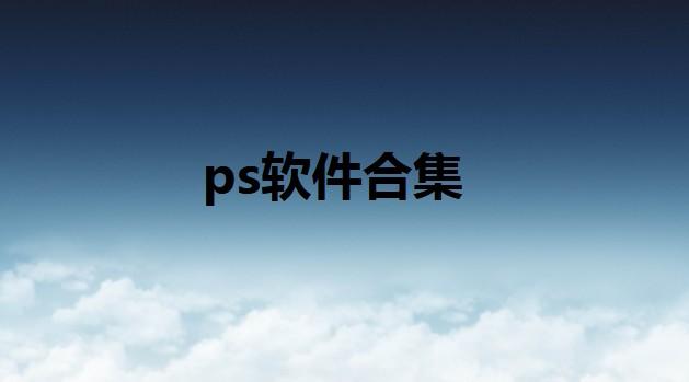 ps软件合集