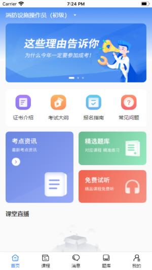 职引力app图3