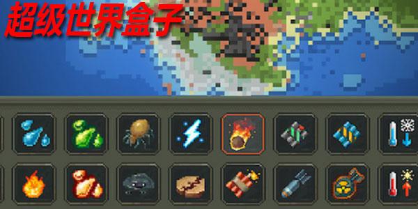 世界盒子0.10.1合集