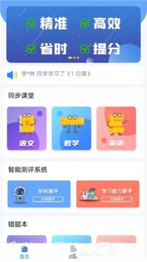 必学慧app官方版图片1