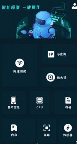 无线测速app图2