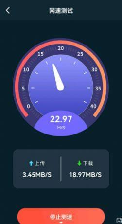 无线测速app图3