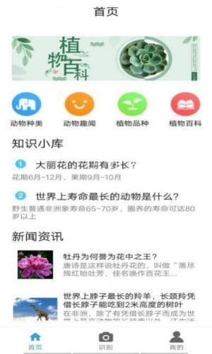 自然生活app图1