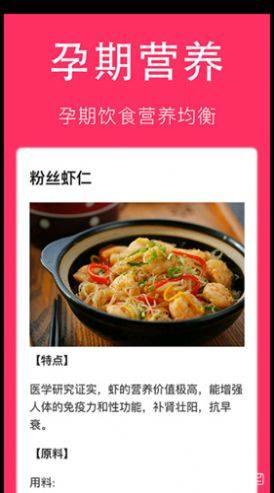 孕妇食谱大全app图3