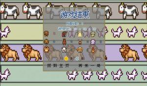 动物之声游戏图1
