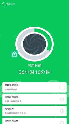 手机省电专家app图2