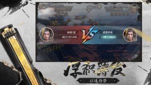 烽烟战九州官方版图3