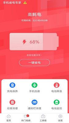 手机省电专家app图3