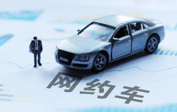 网约车app合集