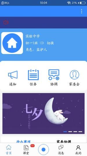 惜子花app图2