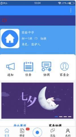 惜子花app图3