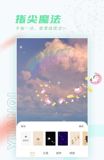 元气动态桌面app客户端图片1