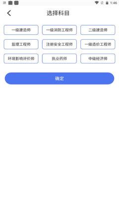 建图教育APP手机客户端图2:
