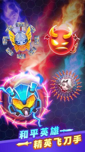 和平英雄精英飞刀手游戏最新官方版图片1