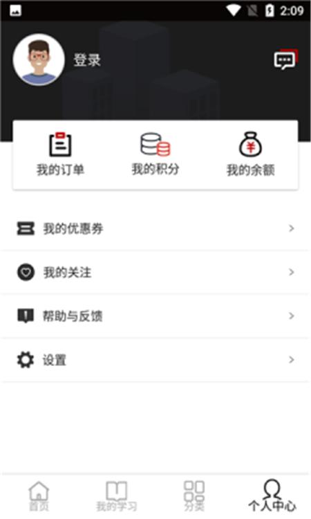 自习氏App下载官方版图1: