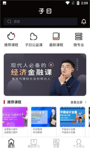 自习氏App图2