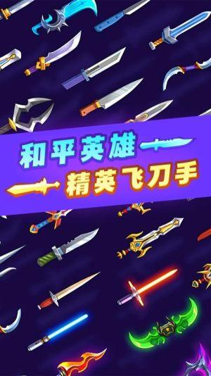 和平英雄精英飞刀手游戏图4