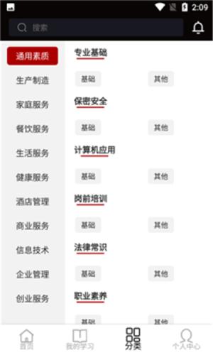 自习氏App图3