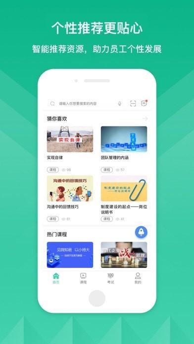 DEC学习云app安卓版图2: