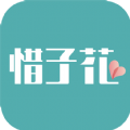 惜子花app