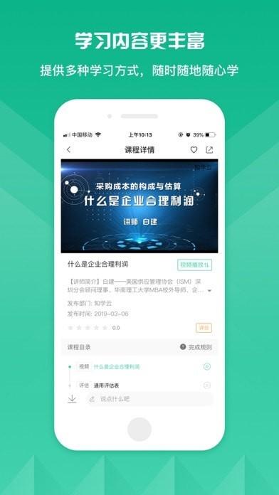 DEC学习云app安卓版图3: