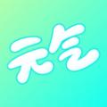 元气动态桌面app