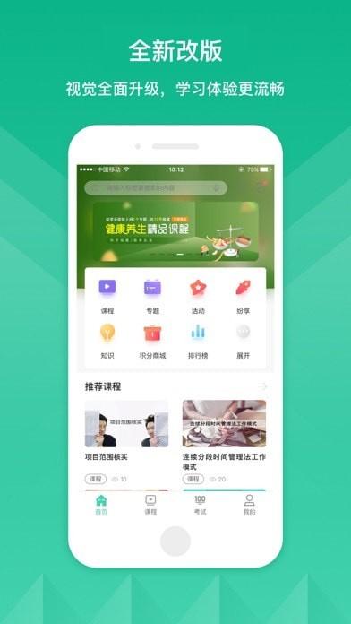 DEC学习云app安卓版图1: