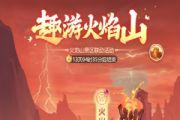 梦幻西游网页版趣游火焰山攻略:趣游火焰山三借芭蕉扇方法[多图]