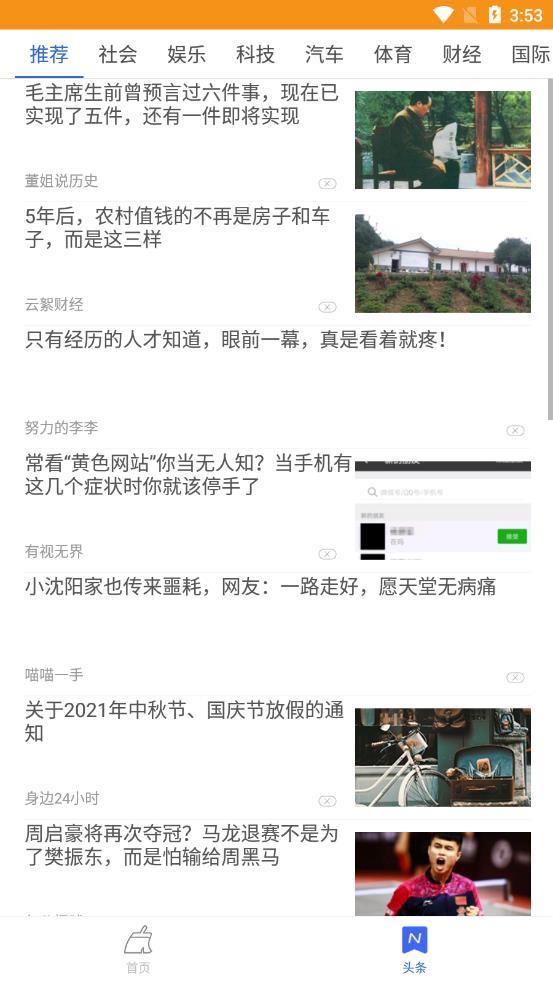 WiFi畅联安卓版app图片1