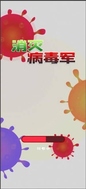 消灭病毒军游戏图3
