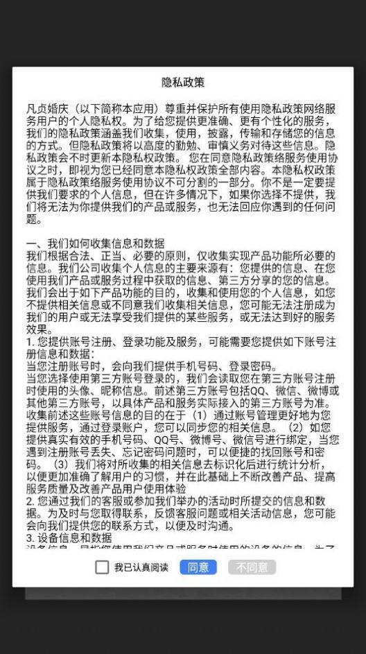凡贞婚庆app手机版图片1
