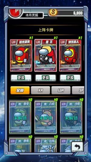 太空人抽卡对决游戏安卓最新版图片1