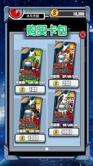 太空人抽卡对决游戏图3