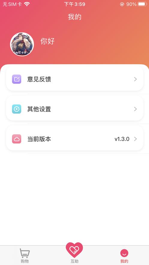 砍价优惠宝app软件官方版图1: